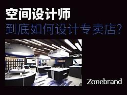 深圳顶尖SI设计公司教你这样设计专卖店更专业