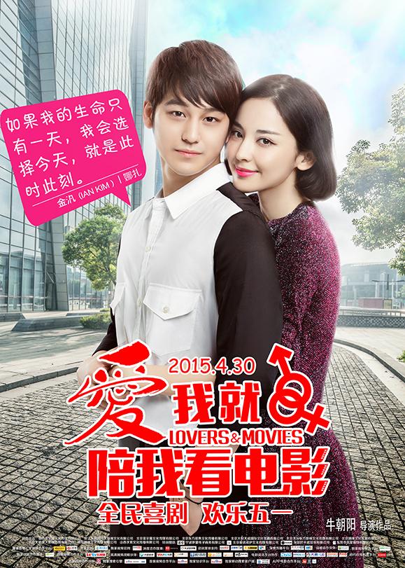 《爱我就陪我看电影》海报设计