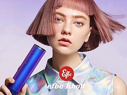 飞舶Ebe-Schott| i型吹风机
