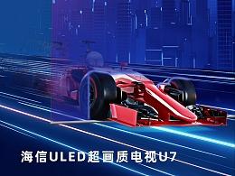 海信U7超清电视