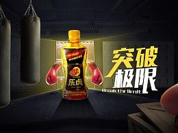 乐虎-(突破极限)海报