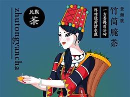 《民族.茶》10景颇族竹筒腌茶
