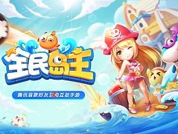 手游《全民岛主》游戏CG宣传视频