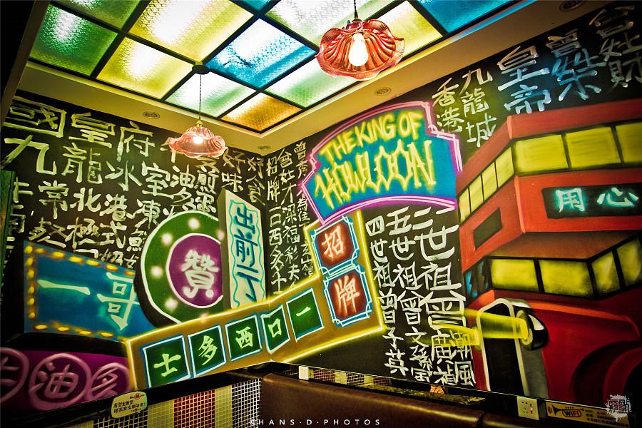 珠海涂鸦 【雾点原创涂鸦】中山九龙冰室茶餐厅