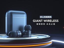 巨人谷制作-蓝牙耳机展示视频
