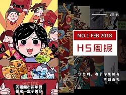 二月第一周这10款H5陪你度过最冷的一周 | FaceH5营销周报