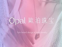 欧泊珠宝OPAL/品牌标志设计