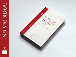 葡萄酒的自然史 A Natural History of Wine  书籍设计
