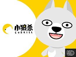 小狼杀Cubkill标志与IP形象设计