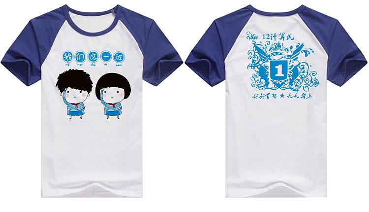 12班班服设计12班计算机班服图案12班卡通敬礼班服图案设计-班服中国图片