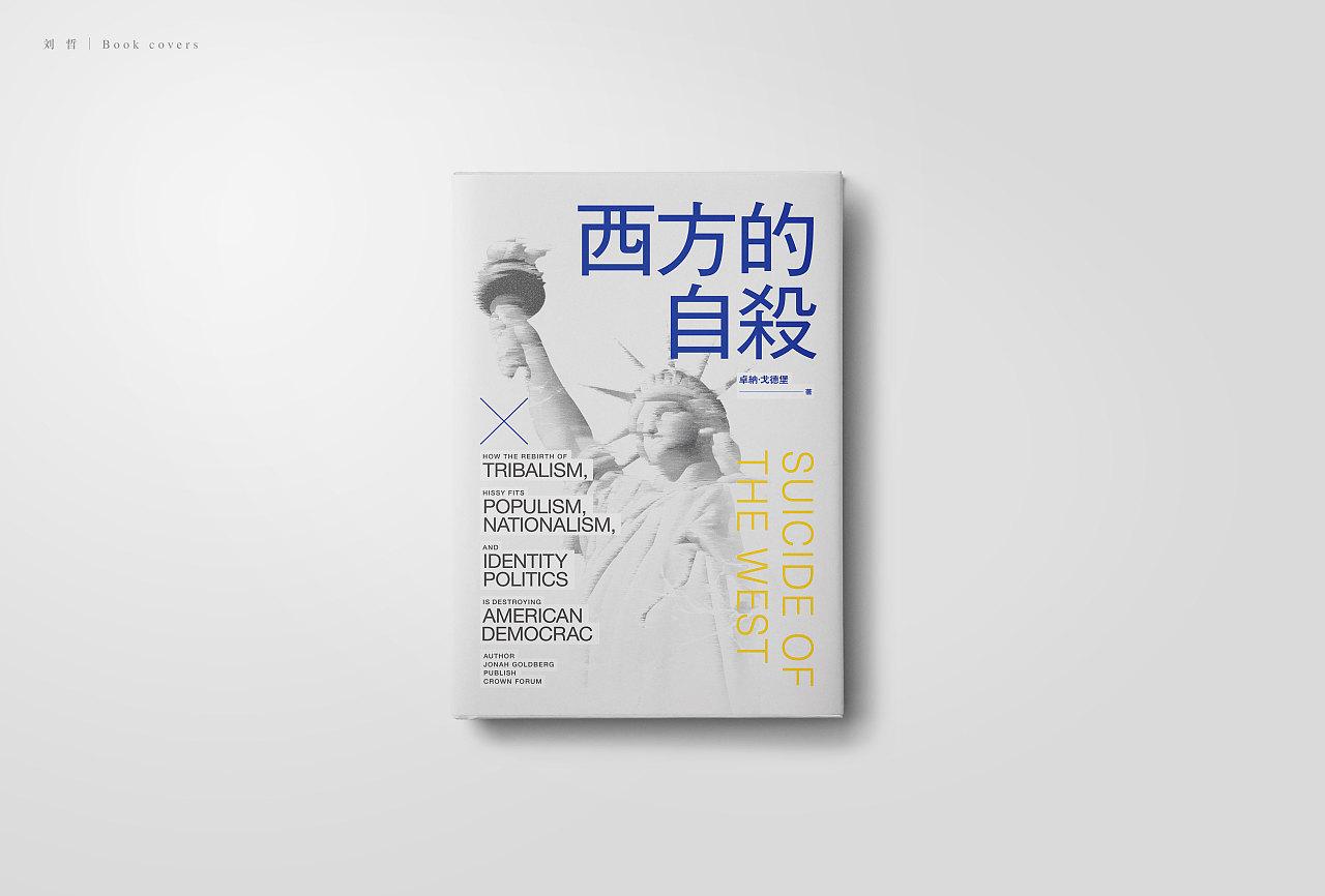 书籍封面设计 | 壹|平面|书装/画册|刘哲_NewJoy - 原创作品 - 站酷 (ZCOOL)