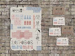 缝纫店开业海报