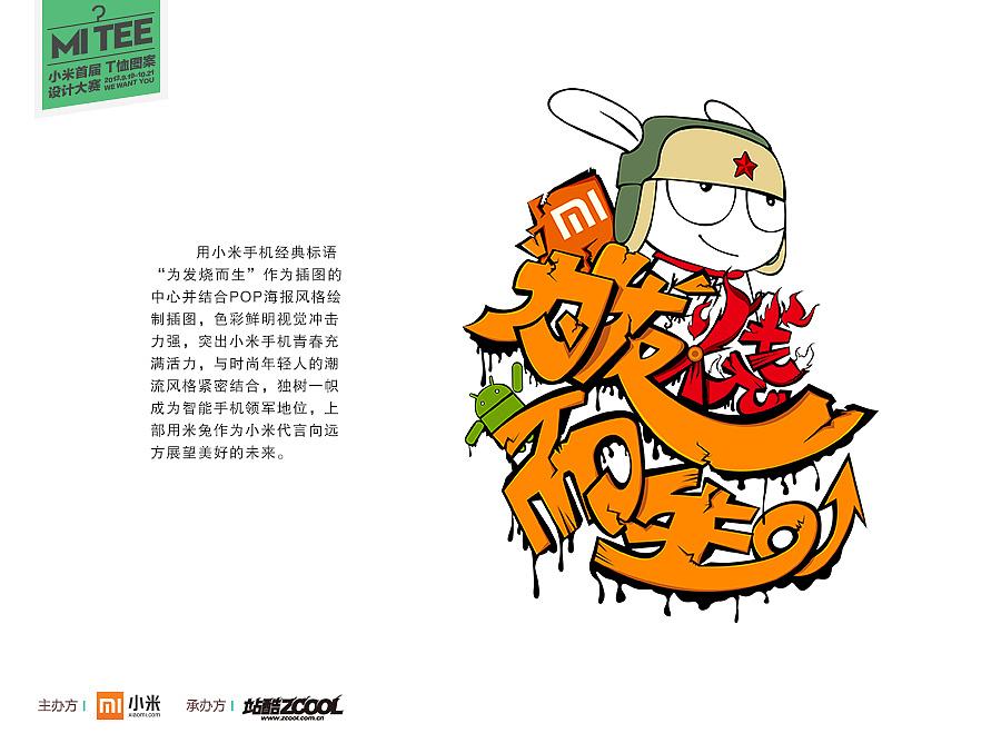 pop海报风格绘制插图,色彩鲜明视觉冲击力强,突出小米手机青春充满