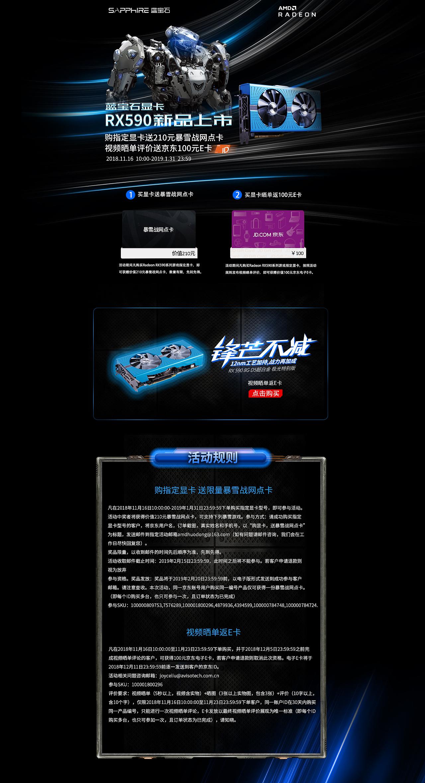 蓝宝石显卡京东天猫淘宝双十一电商活动专题页面设计图片