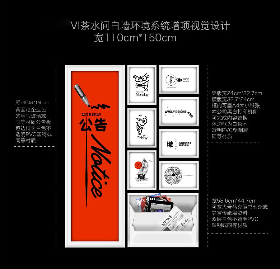 茶水间板报环境设计 宣传栏 公告栏 环境设计 室内室内效果