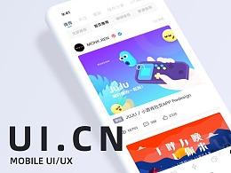 UI.CN APP | 界面设计及设计规范「源文件分享交流」