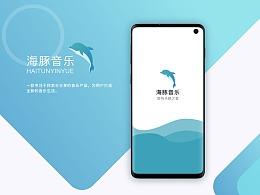 海豚音乐APP设计