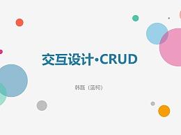 交互设计·CRUD分享(含PDF下载)