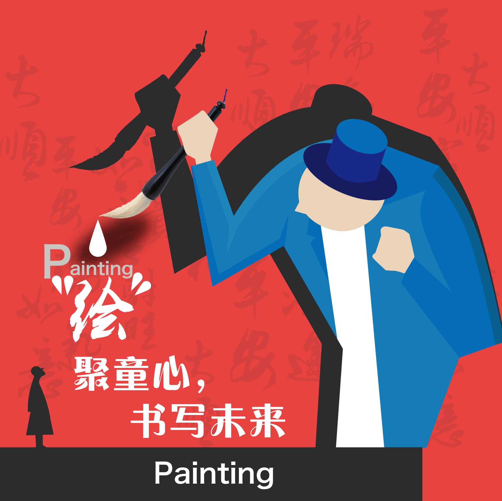 """""""一带一路""""中欧青少年国际艺术盛典(美丽校园) 海报"""