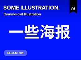【海报设计】商用海报集合