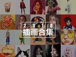 2018插画合集