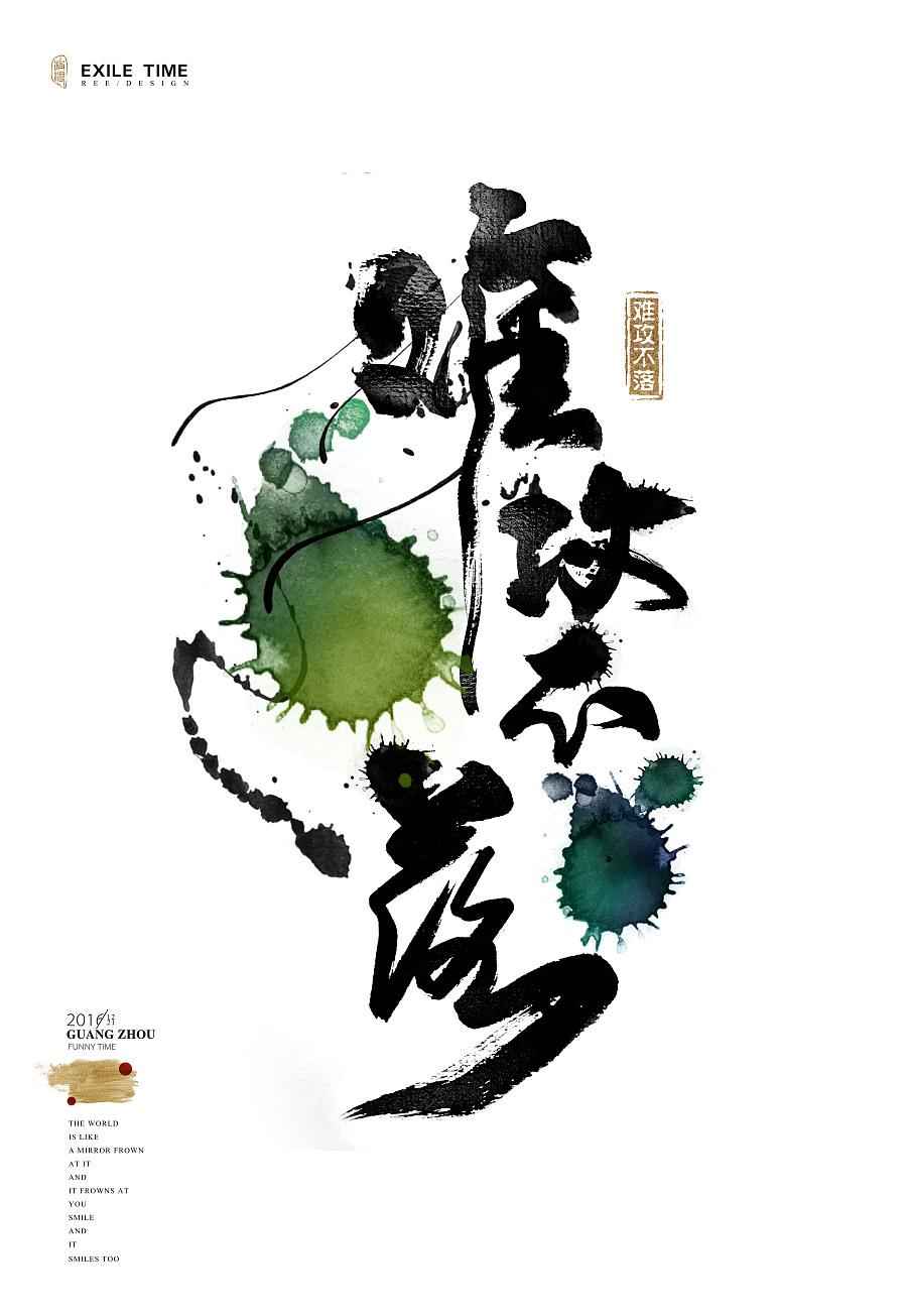 yolo字体纹身内容图片分享图片