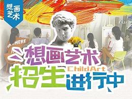 想画艺术画室招生海报
