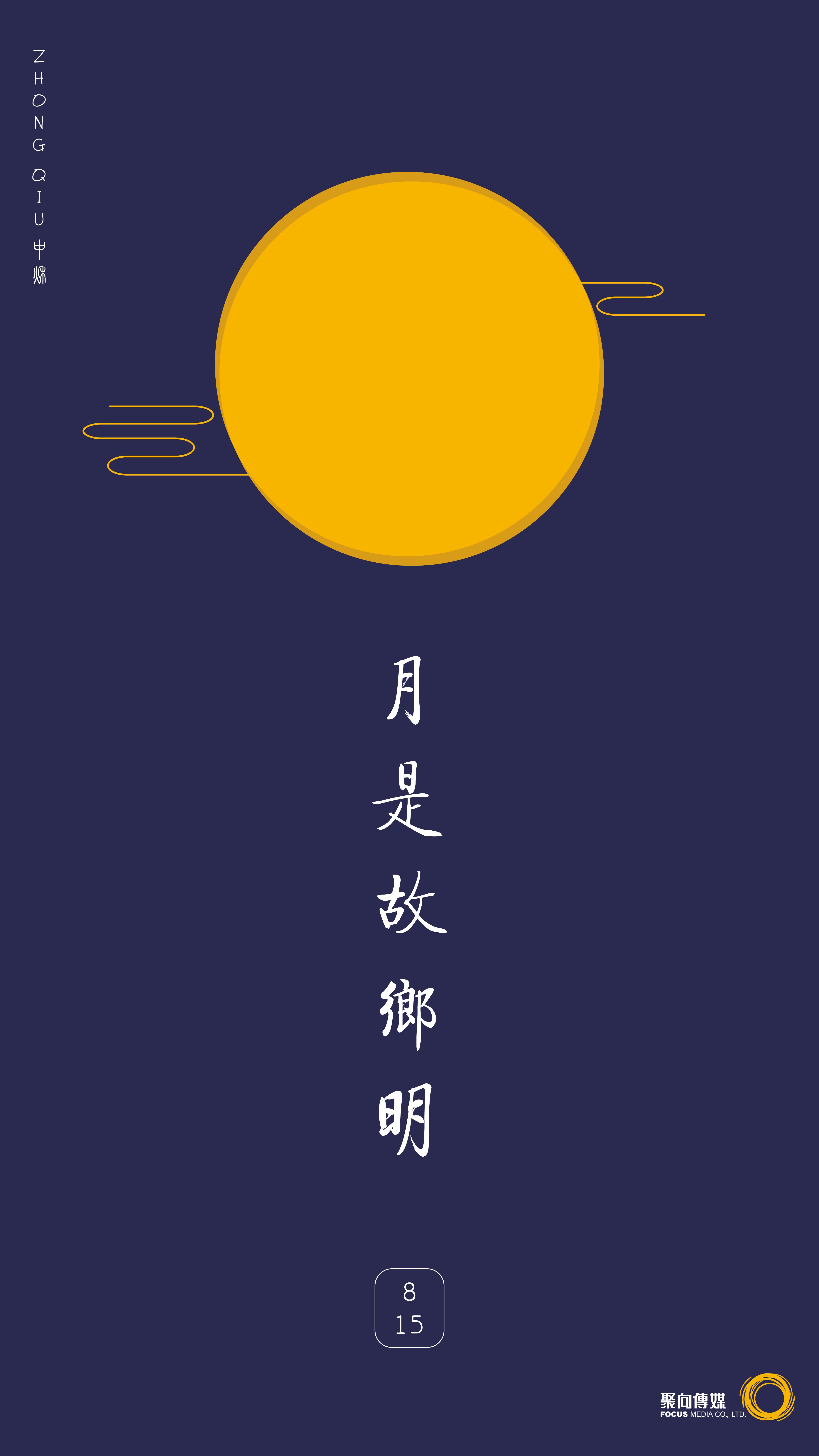 中秋节 平面 海报 我在这里你能去哪 - 原创作品图片