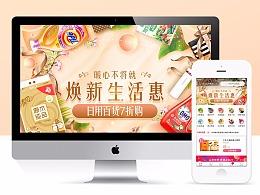 优鲜无线端banner设计2017