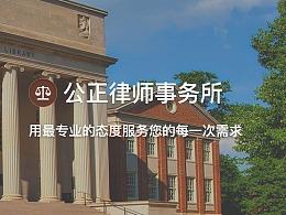 律师事务所官网首页