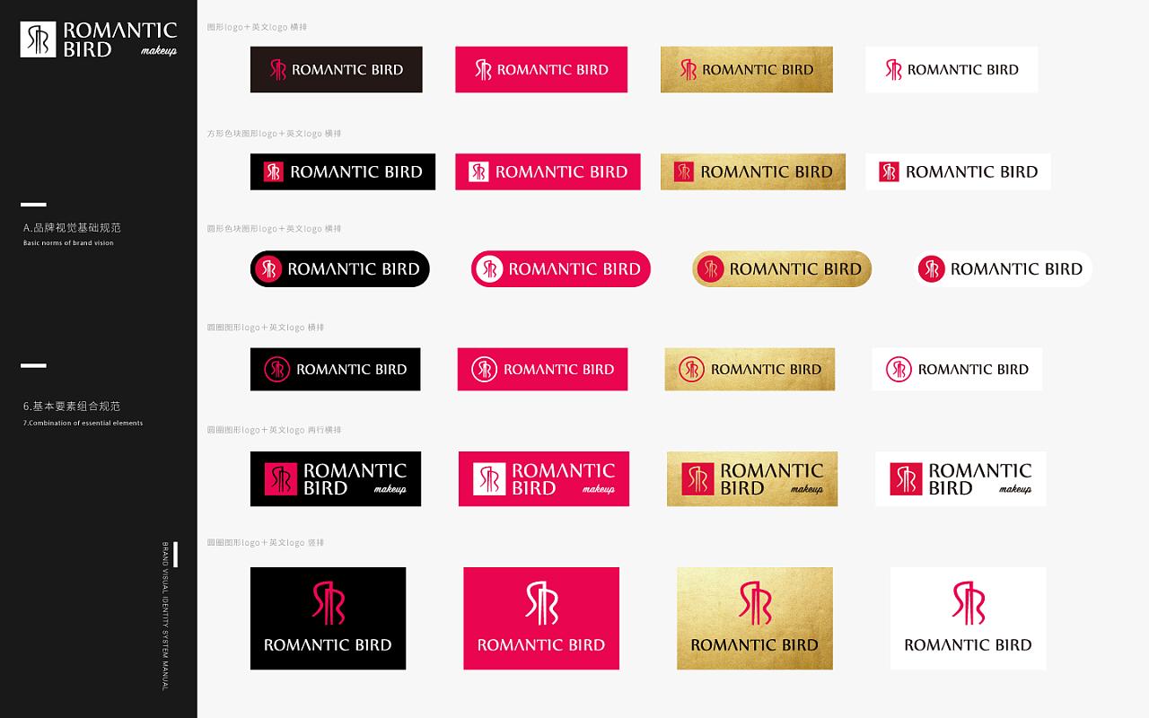 品牌名称:浪漫鸟romanticbird 主营业务:彩妆 化妆品 服务内容:logo图片