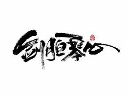 冬兴_毛笔字书写<2017拾月-Ⅲ>