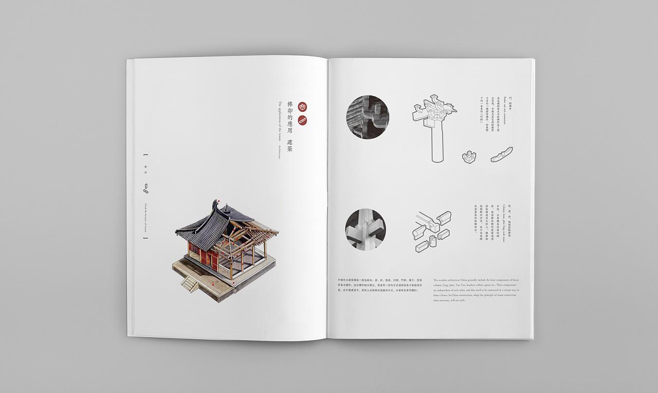 版式学习2|平面|书装/画册|袖真真 - 原创作品 - 站酷图片