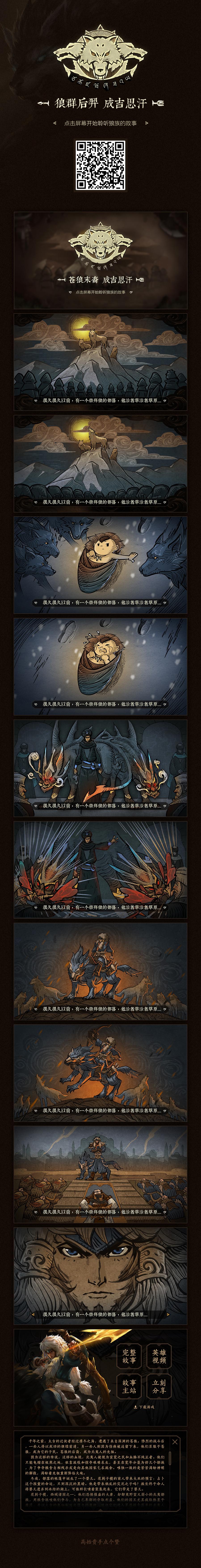 查看《王者荣耀 成吉思汗 狼族的故事H5》原图,原图尺寸:900x7037