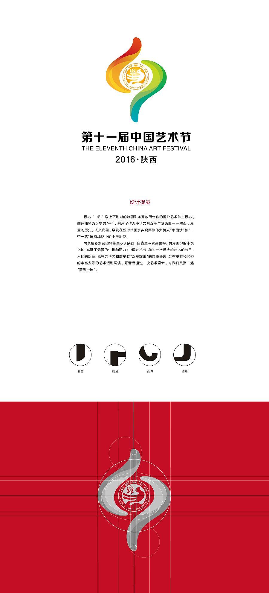 第十一届中国艺术节 会徽方案|VI\/CI|平面|yuxia