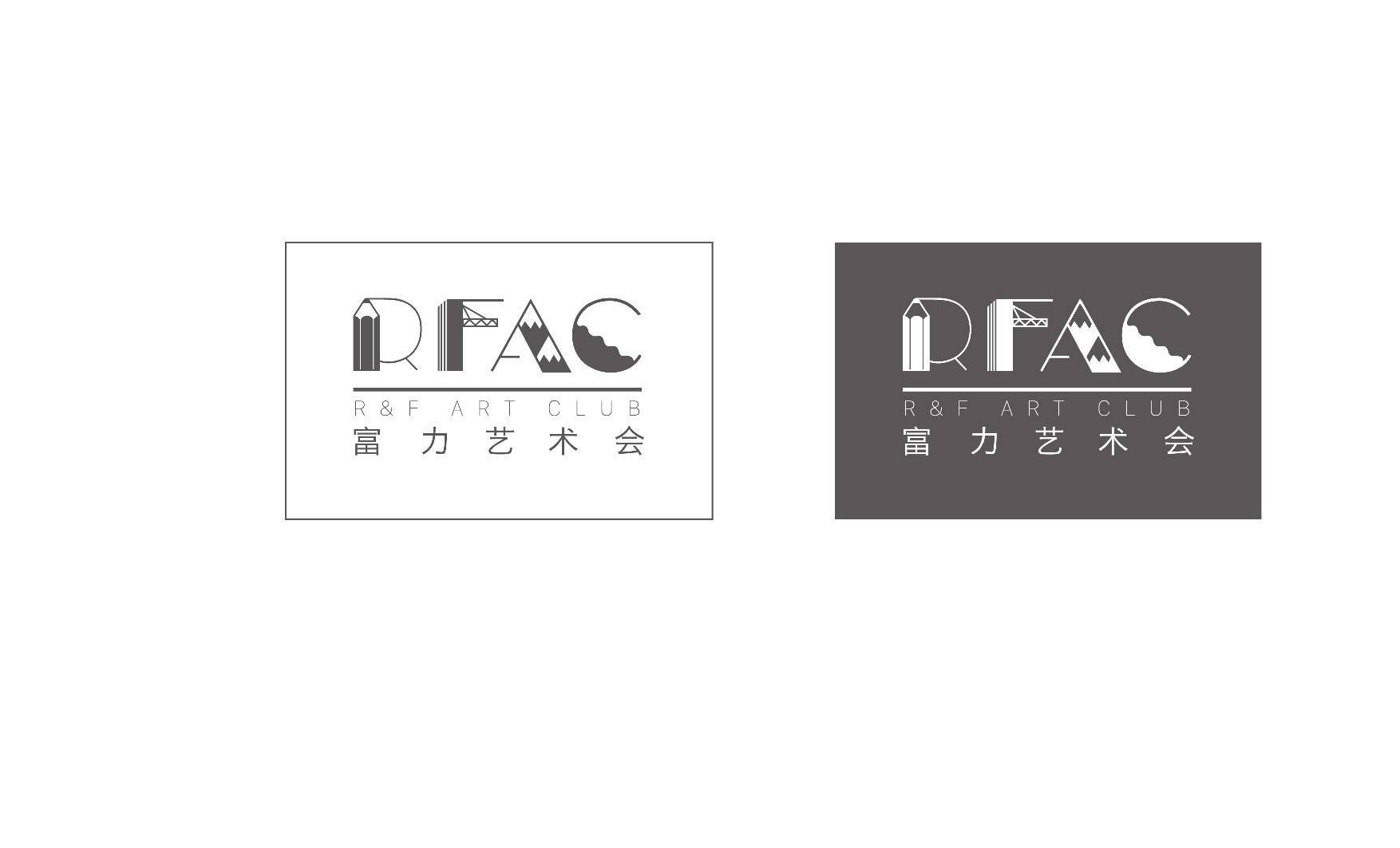 富力地产艺术会-标志设计图片
