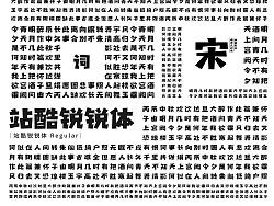 站酷彤彤体&站酷锐锐体 by 刘兵克