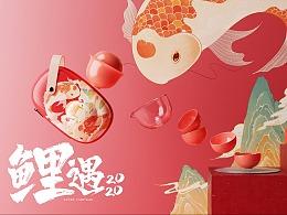 【鲤遇2020】泡泡 . 年礼款茶具套装