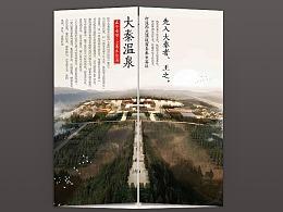 酒店四折页