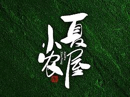 2019 1月 一组书法字体