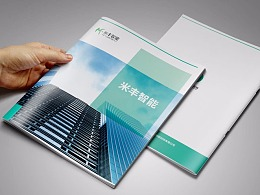 软件画册设计-深圳VI设计-深圳画册设计-智睿品牌