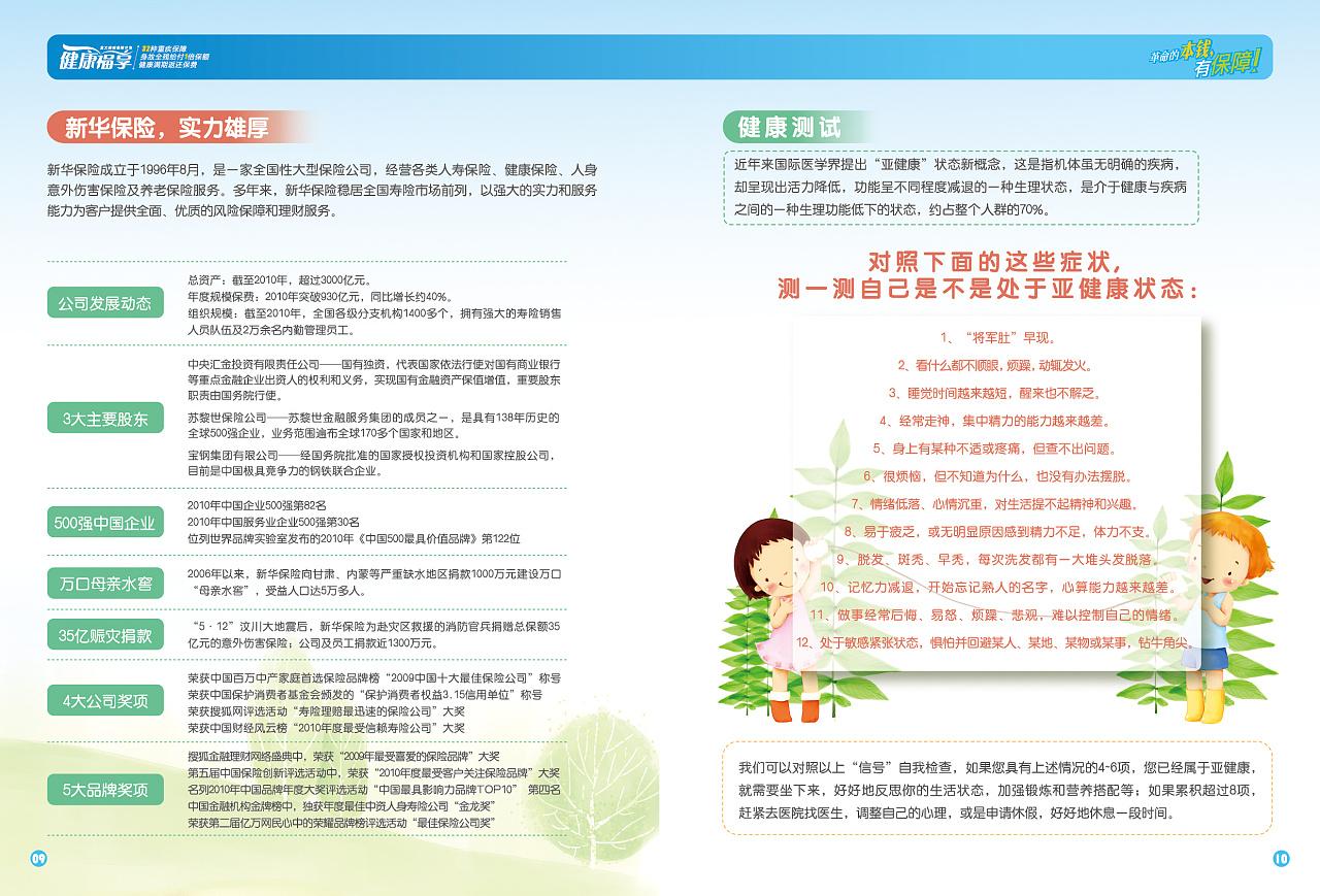 保险计划书-新华健康福享画册