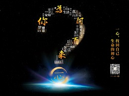 #活动会场海报# 行走的天籁 · 馬常勝心靈音樂會