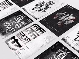 人生阶段字体海报