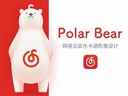 Polar Bear——卡通形象设计