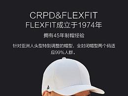 小米有品小米平台帽子详情页宝贝描述设计制作
