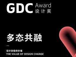 GDC Show 2019 在南宁(第二场):多态共融