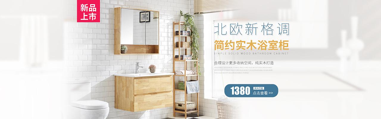 浴室柜海报
