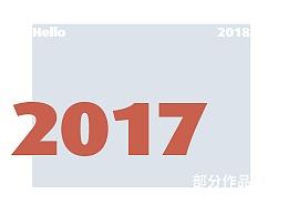 2017-乐此的一年