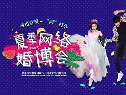 【LOMARIC】八月活动——夏季网络婚博会